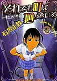 それでも町は廻っている 4 (4) (ヤングキングコミックス)