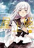 屋上姫 4 (フレックスコミックス)