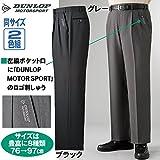 ダンロップ 裾上済 ストレッチ スラックス 2色組  (股下66/W91cm)