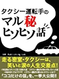 タクシー運転手のマル秘ヒソヒソばなし