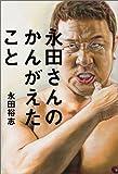 永田さんのかんがえたこと [単行本] / 永田 裕志 (著); エンターブレイン (刊)