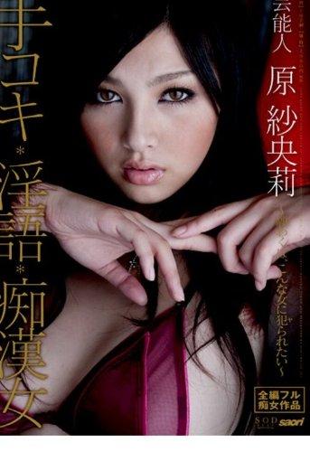 芸能人 原紗央莉 手コキ・淫語・痴漢女~願わくば、こんな女に犯(ヤ)られたい~ [DVD]