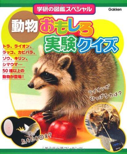 動物おもしろ実験クイズ (学研の図鑑スペシャル)