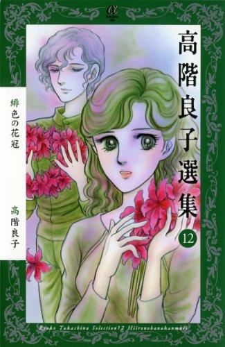 緋色の花冠 高階良子選集12