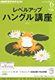 NHK ラジオ レベルアップハングル講座 2013年 06月号 [雑誌]