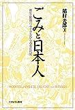 ごみと日本人—―衛生・勤倹・リサイクルからみる近代史