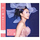 Hiroko Yakushimaru Hiroko Yakushimaru - Yakushimaru Hiroko Selection Cover Album Toki No Tobira [Japan CD] TYCT-69030
