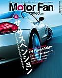 Motor Fan illustrated vol.58 (モーターファン別冊)
