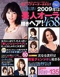 最新・ヘアオーダーカタログ 2009年 (2009) (saita mook)