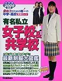 有名私立女子校&共学校—首都圏中学・高校受験ガイド〈2009受験用〉