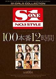100本番 12時間 エスワン ナンバーワンスタイル [DVD]
