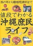豚の耳から離婚慰謝料まで値段でわかる沖縄庶民ライフ