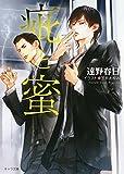 疵と蜜 (キャラ文庫)