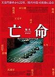 亡命 [DVD]