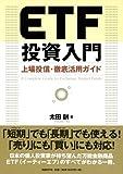 ETF投資入門 上場投信・徹底活用ガイド