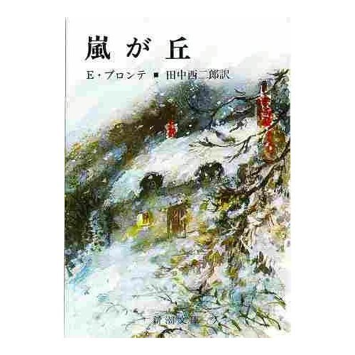 嵐が丘 (新潮文庫)