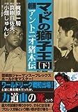 マットの獅子王‐アントニオ猪木伝‐【下】 (マンガショップシリーズ (257))