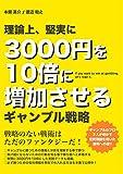 土曜日に3000円を10倍に増加させるギャンブル投資論