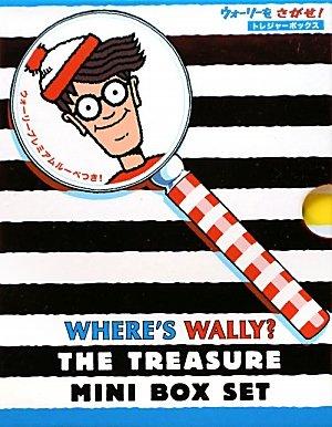 ウォーリーをさがせ!トレジャーボックス (ウォーリーをさがせ! BOOK)