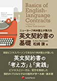 ニューヨーク州弁護士が教える 英文契約書の基礎 Basics of English-language Contracts: Lectures by a New York Lawyer
