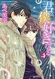 君は僕を好きになる 第4巻 (あすかコミックスCL-DX)