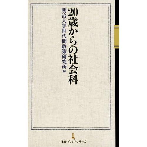 20歳からの社会科 (日経プレミアシリーズ)