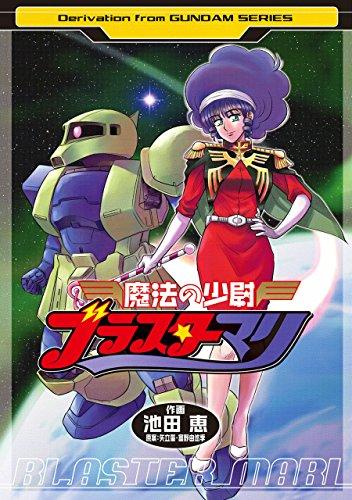 魔法の少尉ブラスターマリ<魔法の少尉ブラスターマリ> (電撃コミックス)