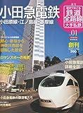 週刊歴史でめぐる鉄道全路線大手私鉄 NO.1 (週刊朝日百科)