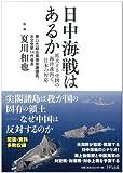 日中海戦はあるか―拡大する中国の海洋進出と、日本の対応