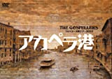 ゴスペラーズ坂ツアー2003 アカペラ港 [DVD] / ゴスペラーズ (出演)
