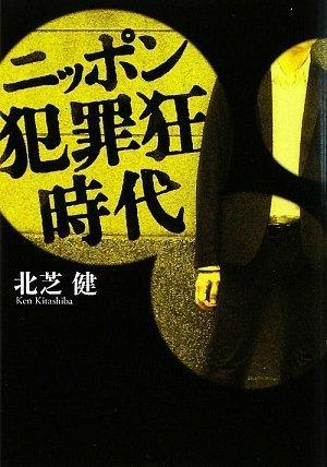 ニッポン犯罪狂時代