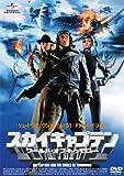 スカイキャプテン ワールド・オブ・トゥモロー [DVD]