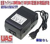保証なし、変圧器 アップトランス 200w用(推薦100wまで) 100Vを200Vに 220Vに 電圧変換 海外の電気製品が使用可能