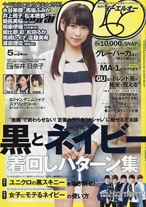 Samurai ELO(サムライイーエルオー) 2016年 05 月号