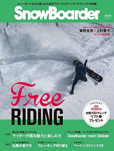 SnowBoarder 2017年Vol.4 大きい表紙画像