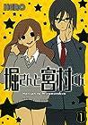 堀さんと宮村くん 第1巻 2008年10月22日発売