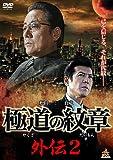 極道の紋章 外伝2[DVD]