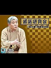 落語研究会 「抜け雀」柳家喬太郎