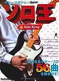 ギター・マガジン ソロ王