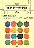図解 食品衛生学実験 第3版 (栄養士テキストシリーズ)