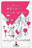 ペンギンと青空スキップ (幻冬舎文庫) [文庫] / 小川 糸 (著); 幻冬舎 (刊)