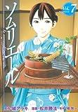 ソムリエール 7 (ヤングジャンプコミックス BJ)