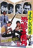 まむしの兄弟 恐喝三億円 [DVD]