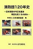 消防団120年史―日本消防の今日を築き明日を拓くその歩み