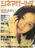 シネマガールズ Vol.3 (3) (双葉社スーパームック)
