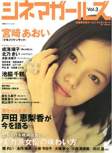 シネマガールズ Vol.3