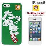 docomo au SoftBank iPhone5 iPhone5S 対応 企業コラボ企画 東洋水産 iPhone ケース カバー ジャケット (緑のたぬき天そば)