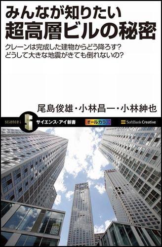 みんなが知りたい超高層ビルの秘密 クレーンは完成した建物からどう降ろす?どうして大きな地震がきても倒れないの?