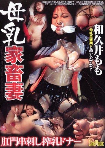[和久井もも] 母乳家畜妻 肛門串刺し搾乳ドナー