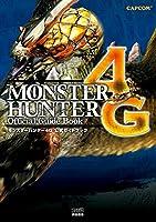 モンスターハンター4G 公式ガイドブック (カプコンファミ通) [Kindle版]